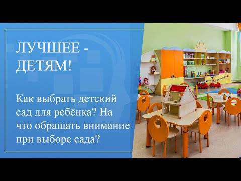 Как выбрать лучший детский сад для ребенка
