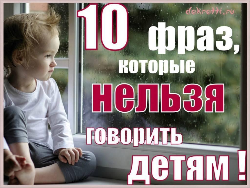 Фразы которые нельзя говорить ребенку - свами даши