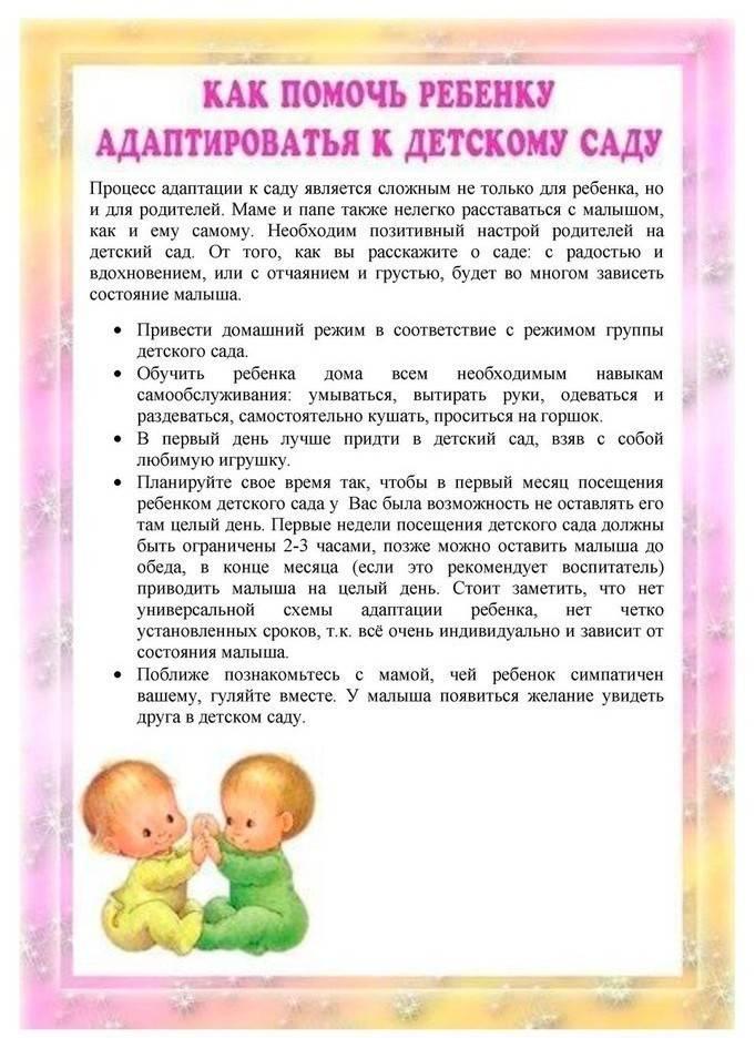 Адаптация к детскому саду: шпаргалка для родителей