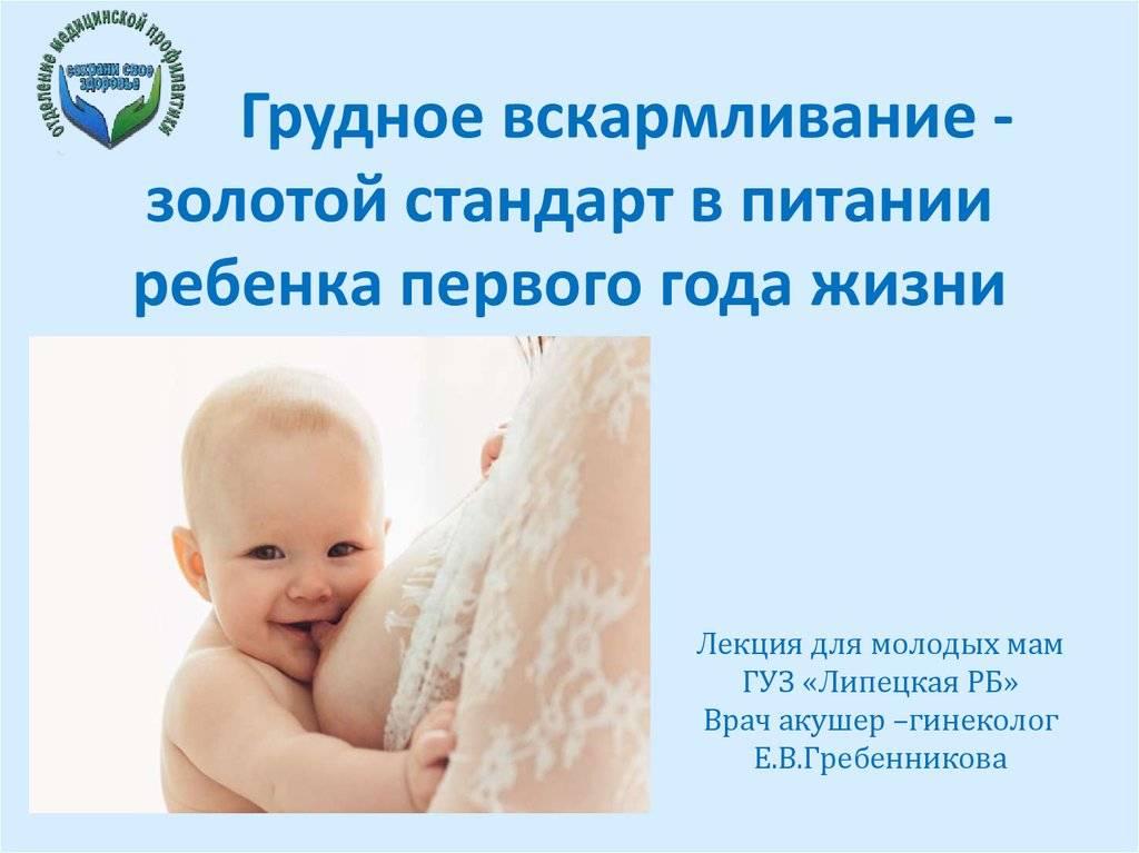 Как часто кормить новорожденного грудным молоком