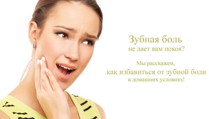 Как успокоить зубную боль быстро дома, не используя таблетки