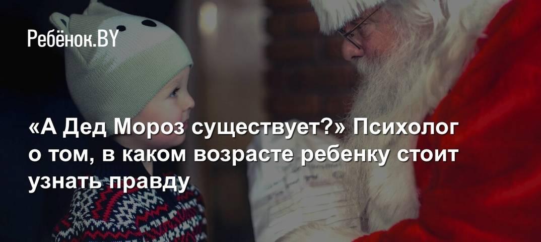 Психолог рассказала, как правильно вести себя с детской верой в деда мороза