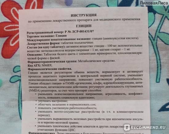 Глицин - официальная инструкция по применению препарата | мнпк «биотики»