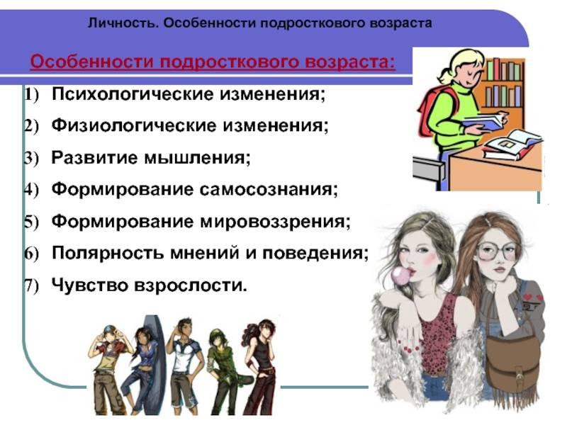 Физиологическое и психологическое развитие подростков. роль взаимоотношений в формировании репродуктивной функции