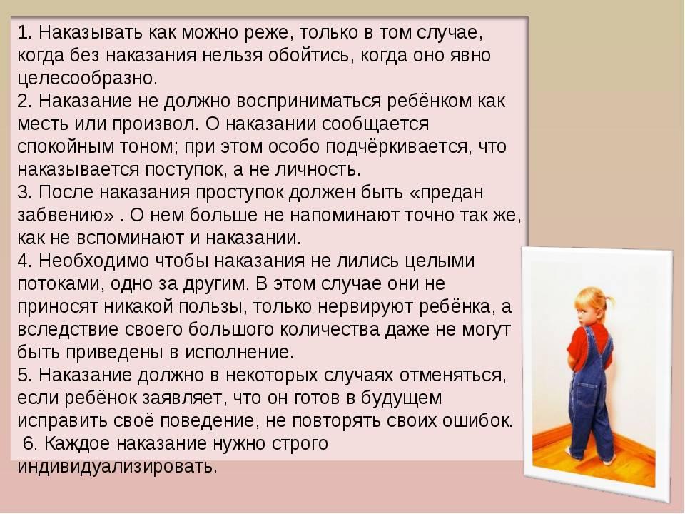 Как ребенка наказывать в 7 лет? | babytut