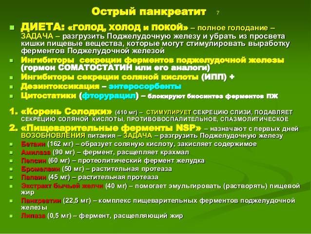 Диета при панкреатите: примерное меню на неделю, рецепты   компетентно о здоровье на ilive
