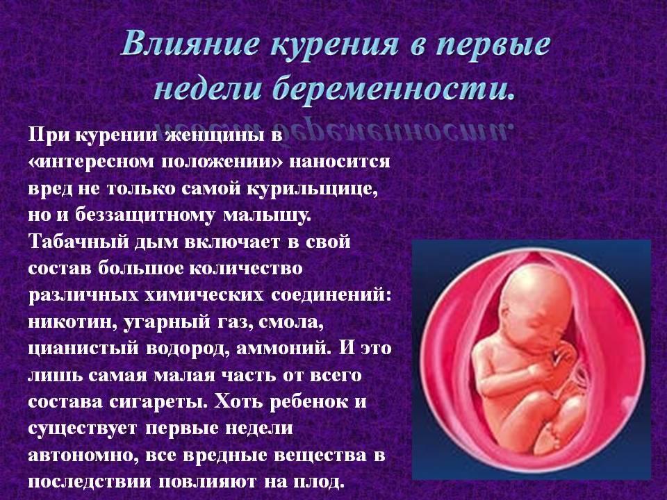 Спринцевание во время беременности