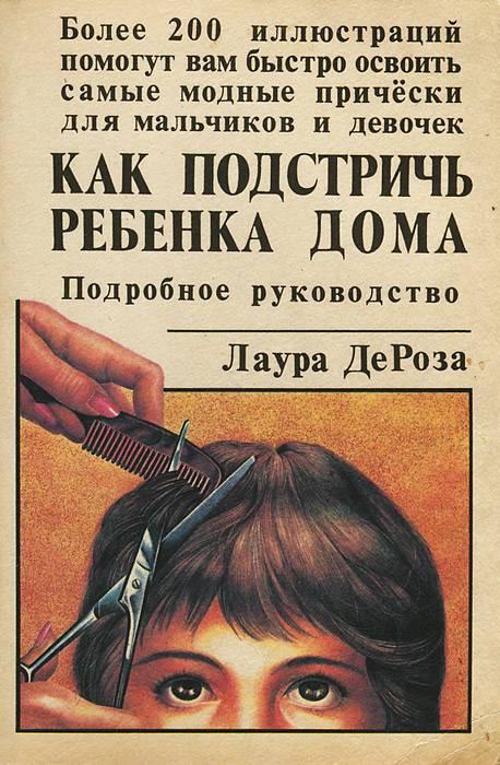 Надо ли стричь девочку в годик. нужно ли стричь налысо ребенка в год: мифы и реальность. послушаем мнение комаровского.