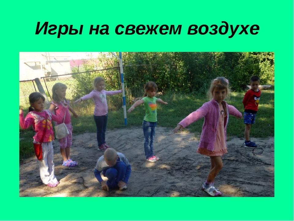Топ-50 подвижные игры для детей на улице летом на свежем воздухе интересные и веселые | семья и мама