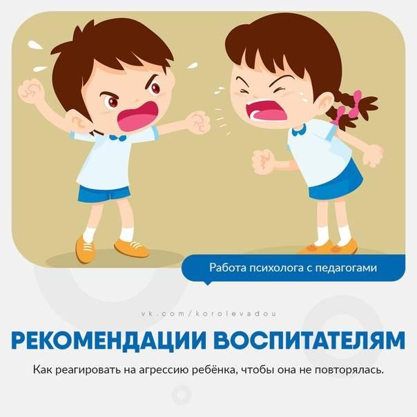 Поведенческие проблемы. кризы 1 года, 3 лет и 7 лет. адаптация к детскому саду и школе.