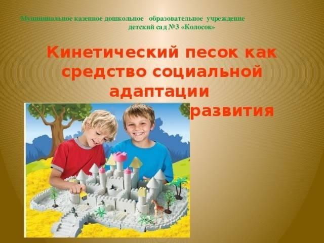 Игры с песком для детей. » для детей и родителей