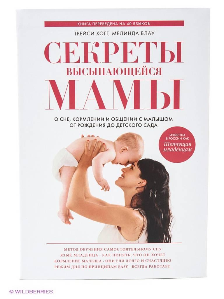 Книга чего хочет ваш малыш? читать онлайн бесплатно, автор трейси хогг – fictionbook