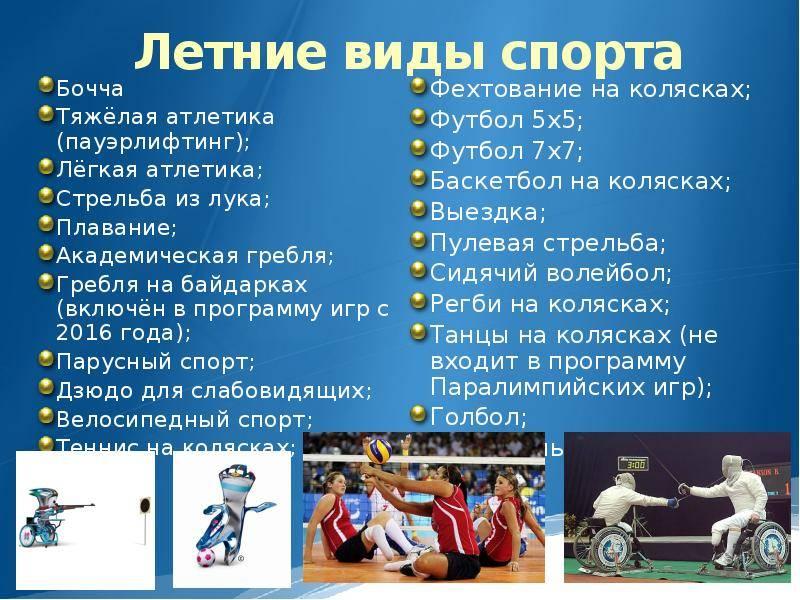 Спорт для детей: командный или индивидуальный