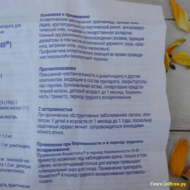 Лечение аллергии у кормящих мам: какие лекарства разрешены?