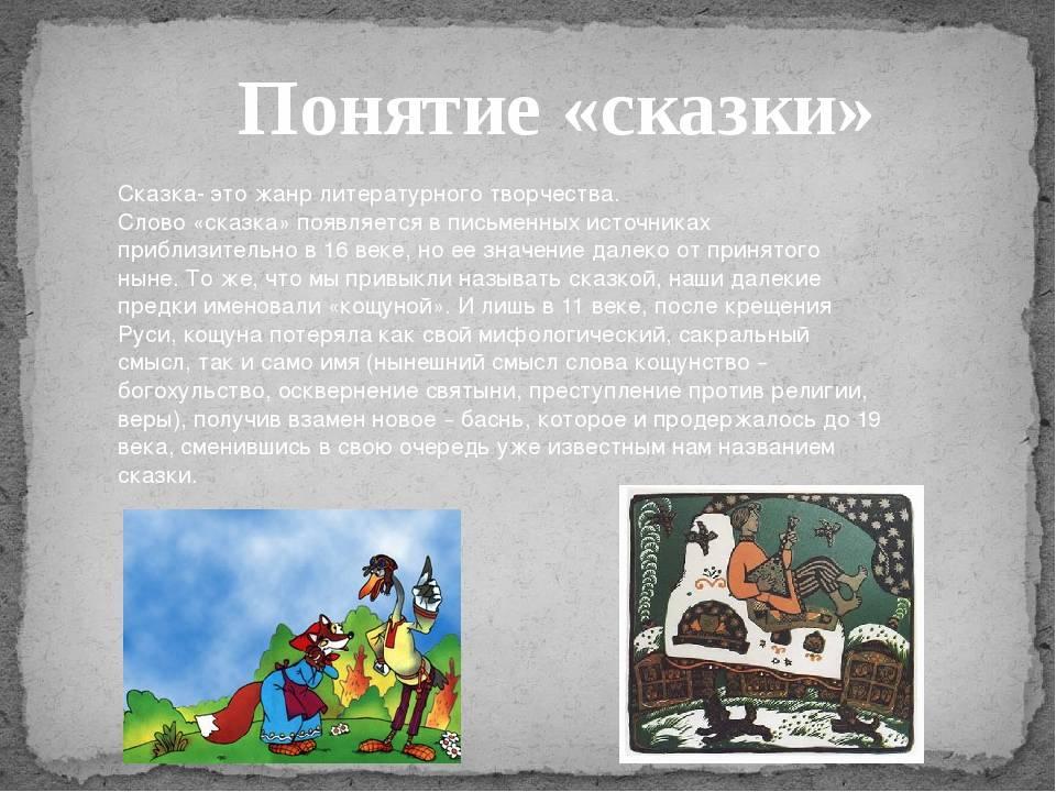 Разница между сказкой и мультфильмом