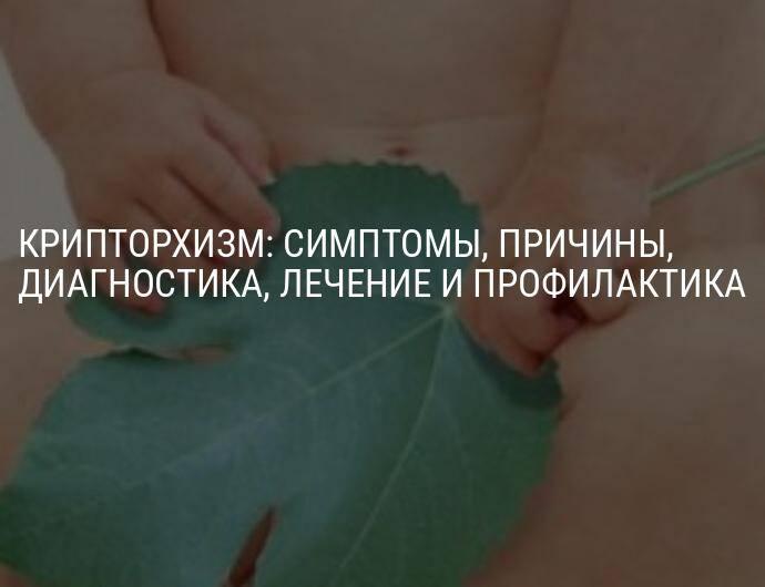 Орхит, или воспаление яичек у мальчиков