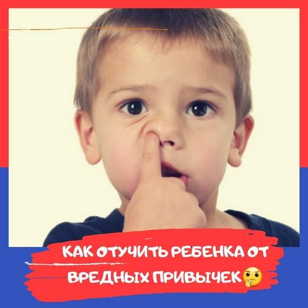 Ребенок грызет ногти – что делать: почему дети грызут ногти и как отучить?