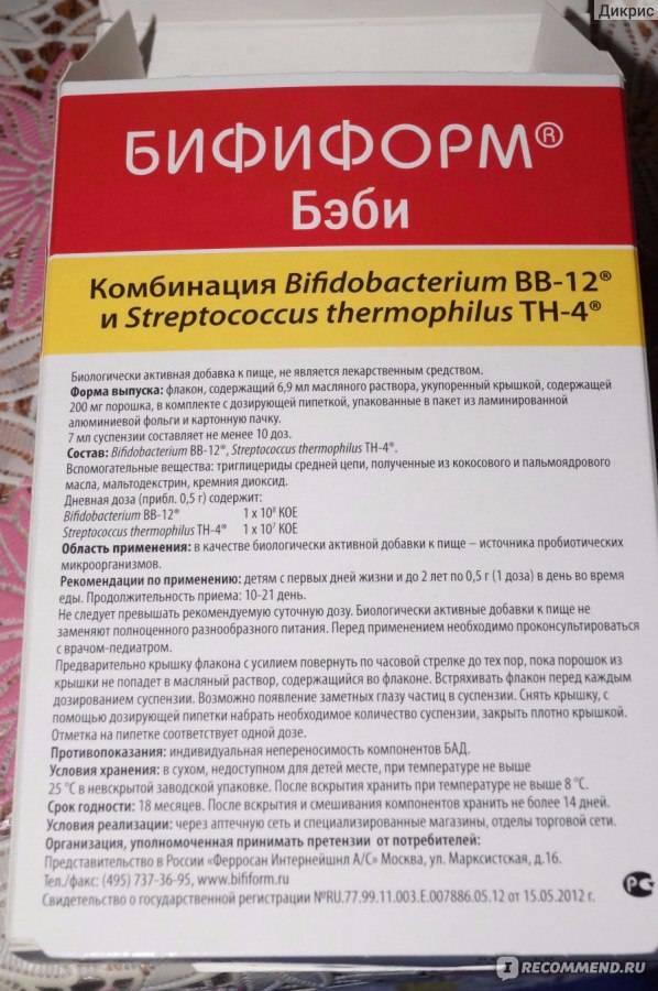 Бифиформ беби: инструкция по применению, отзывы для новорожденных, цена, аналоги - medside.ru