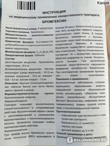 Бромгексин. инструкция по применению. справочник лекарств, медикаментов, бад