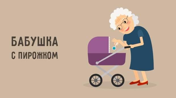 Какие 5 фраз выдают токсичную бабушку, которая вредит ребенку своими причитаниями