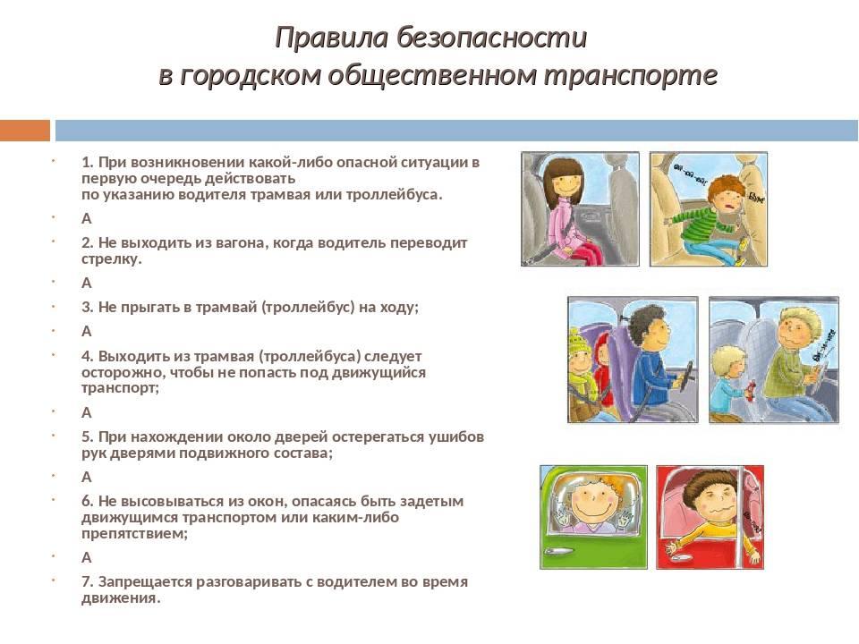 Правила безопасности ребенка в общественном транспорте: когда малыш обязательно должен сидеть?