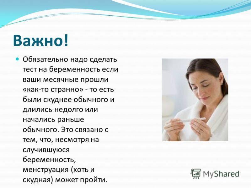Через неделю после месячных начались кровяные выделения - разбираемся почему probirka.org