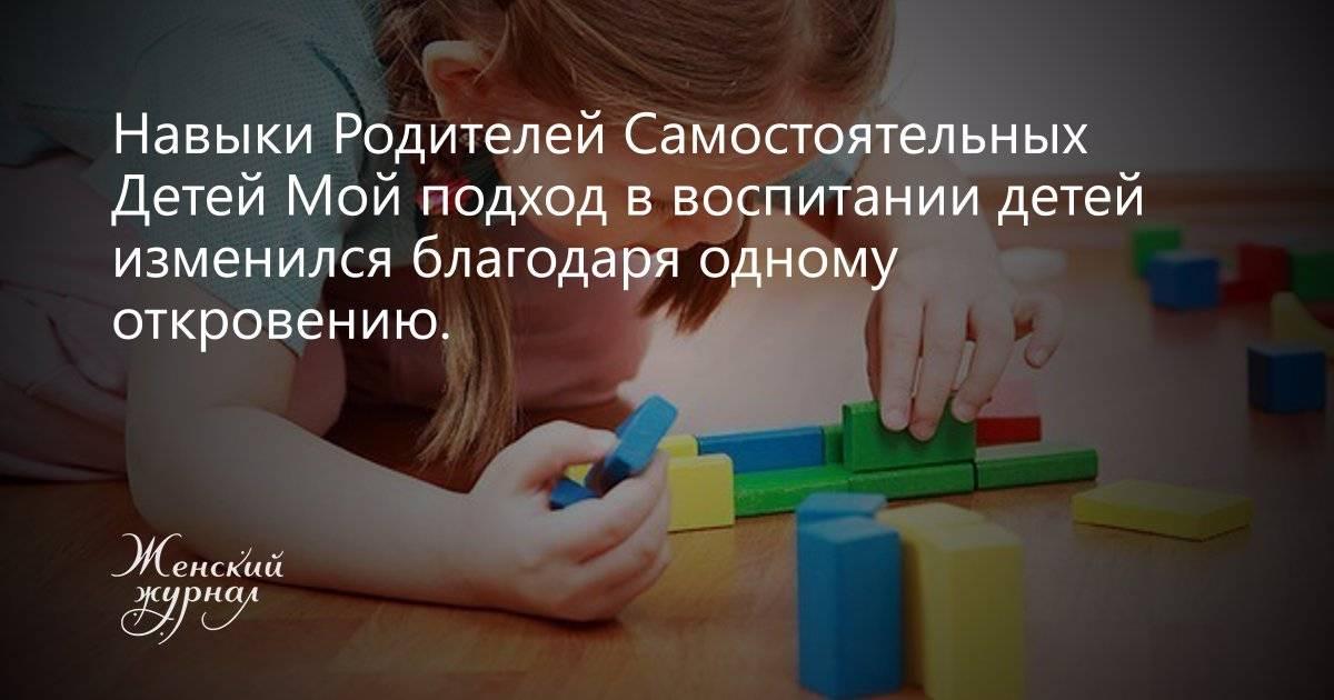 7 навыков родителей самостоятельных детей