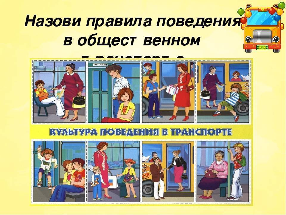 Конспект нод «безопасное поведение детей на улице и в транспорте»