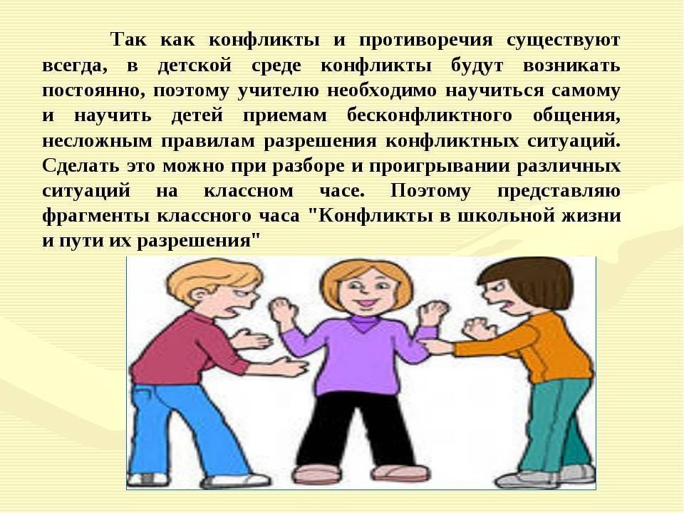 Конфликты на детской площадке: как помочь своему ребенку - parents.ru