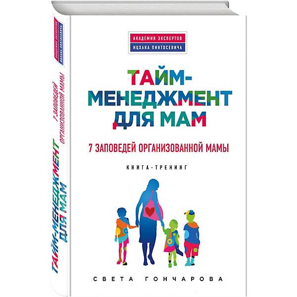 Мама на работе: тайм-менеджмент для успешной женщины (+лайфхаки)