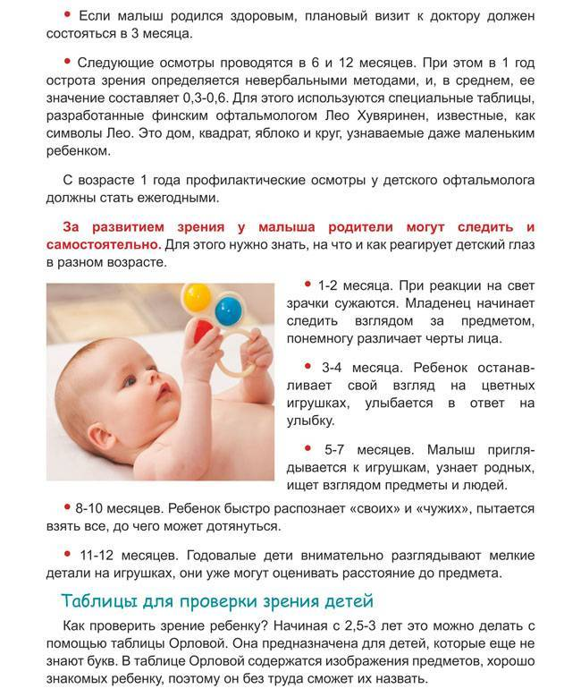 Как проверить слух у новорожденного ребенка в домашних условиях и роддоме: применяемые методики и способы