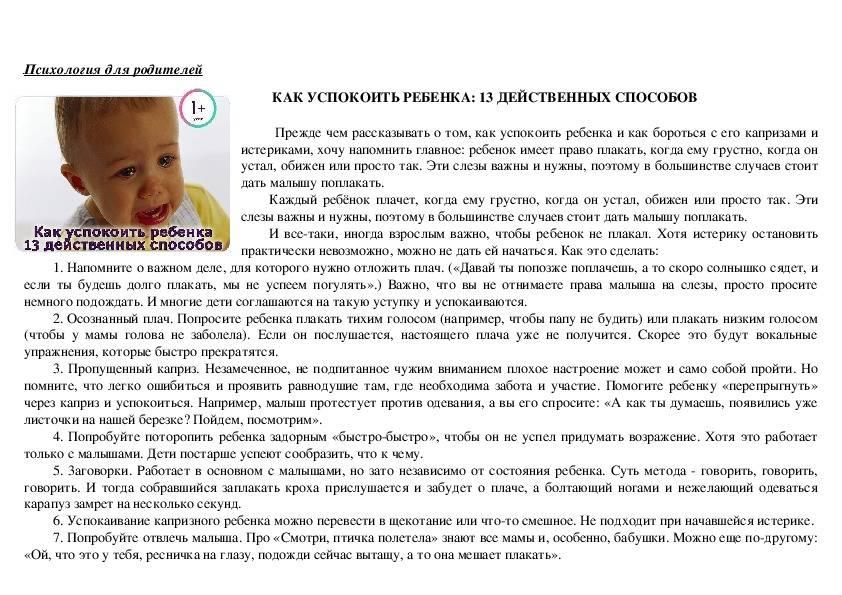 Детский сон. простые решения для родителей - харви карп (2008). как успокоить плачущего ребенка + 5 шагов по методу харви карпа