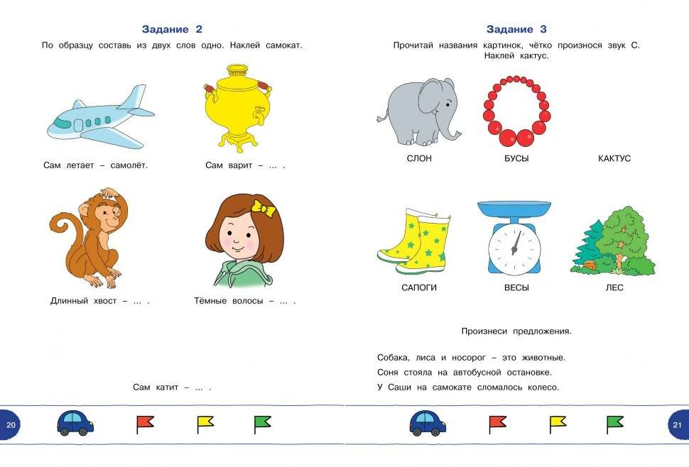 Логопедические занятия с неговорящими детьми 2-3 лет