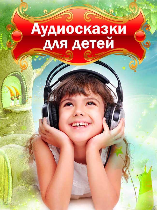 Послушать музыкальные сказки / аудиосказки для детей - сказки, оцифрованные с советских детских грампластинок
