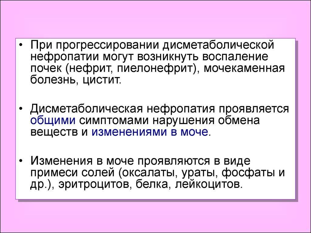 Диагностика и лечение заболеваний мочевыделительной системы у детей в москве
