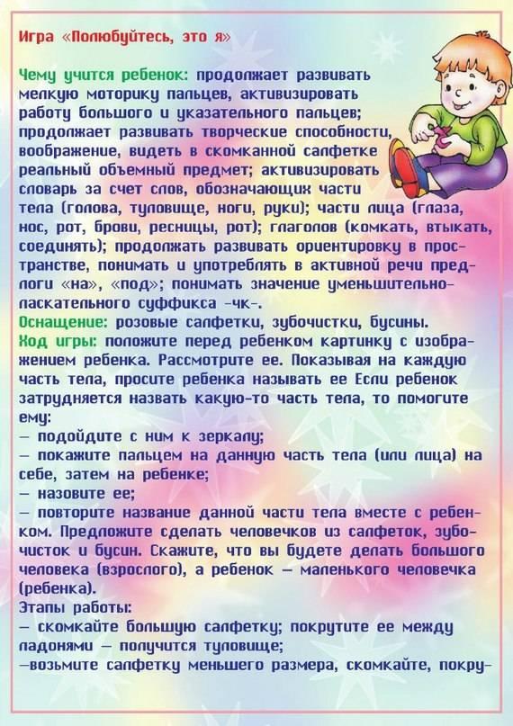 Тело человека, органы чувств. дидактические игры, страница 3. воспитателям детских садов, школьным учителям и педагогам - маам.ру