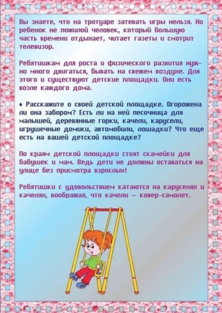 Безопасность игровой площадки для детей - правила и меры предосторожности