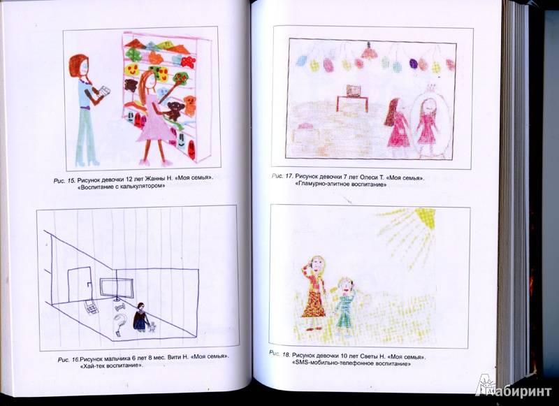 Детские рисунки: как говорить о них с ребенком. 3 шага. рисунки с детьми