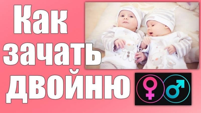 Лучшие способы зачатия двойняшек