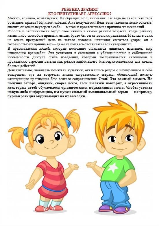 Кравцова марина  | правдолюб или ябеда? | журнал «школьный психолог» № 10/2003