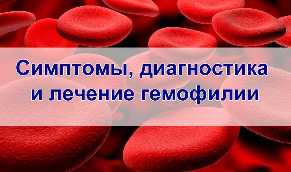 Гемофильная инфекция у детей