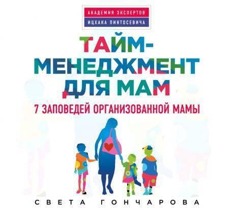 Читать книгу тайм-менеджмент для мам.7заповедей организованной мамы светы гончаровой : онлайн чтение - страница 1