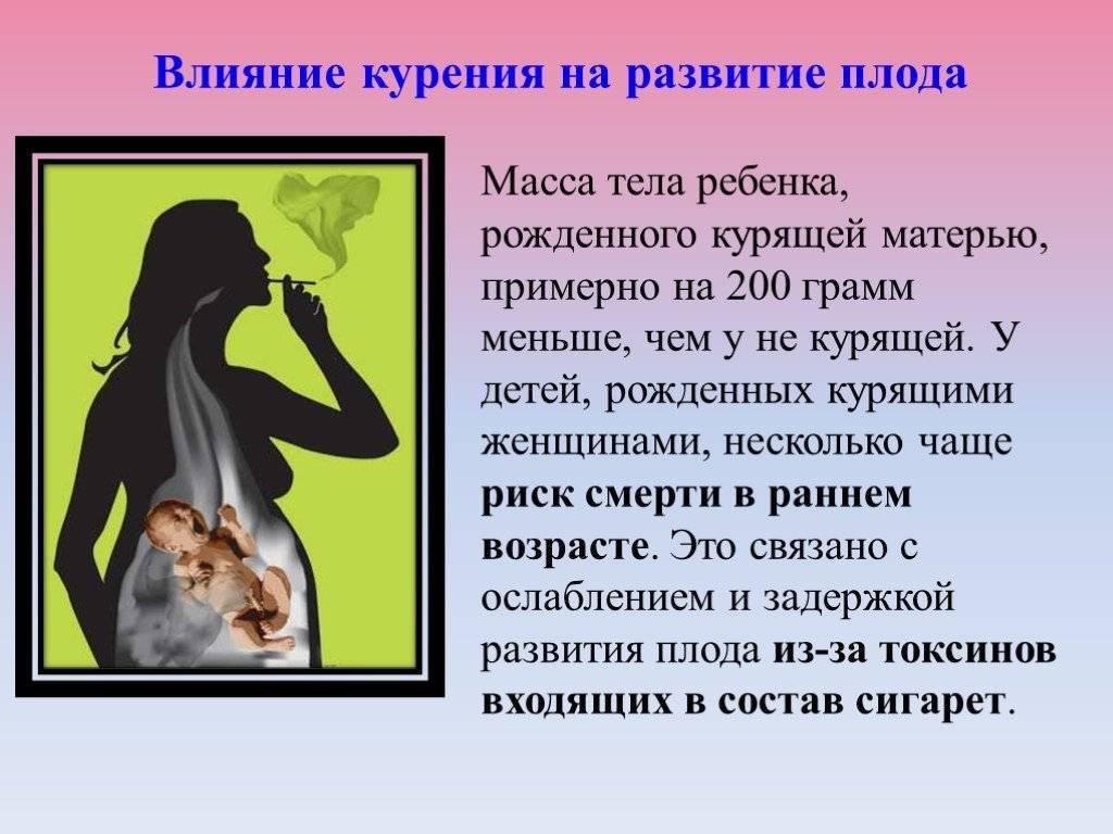 Курение во время беременности: влияние и последствия курения на ранних сроках