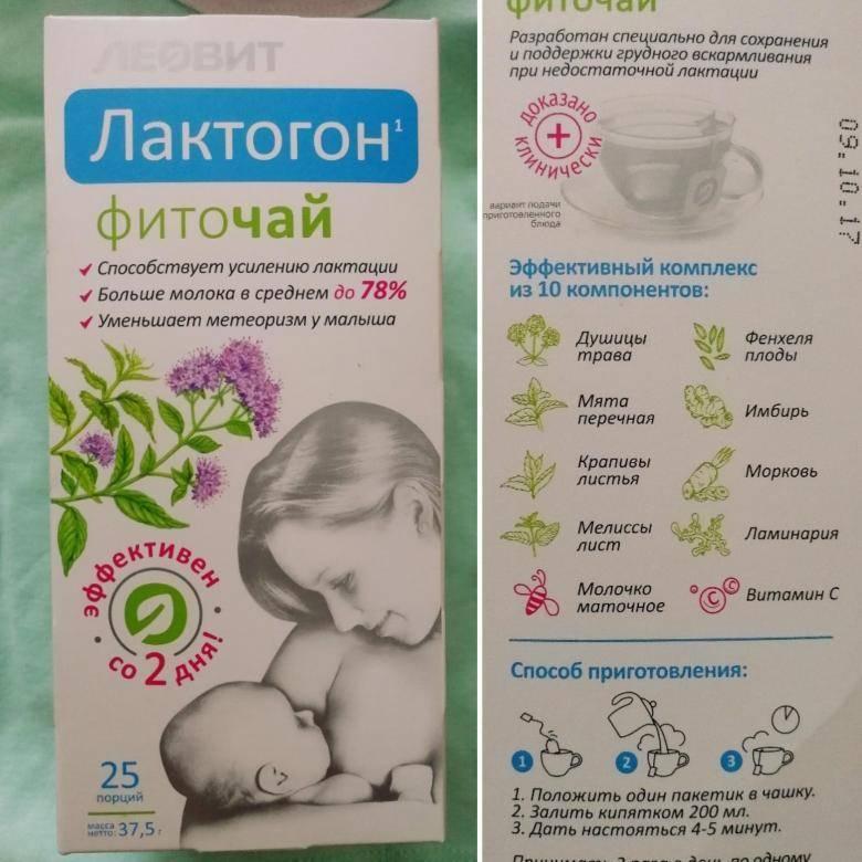 Чай с молоком при грудном вскармливании, польза и вред