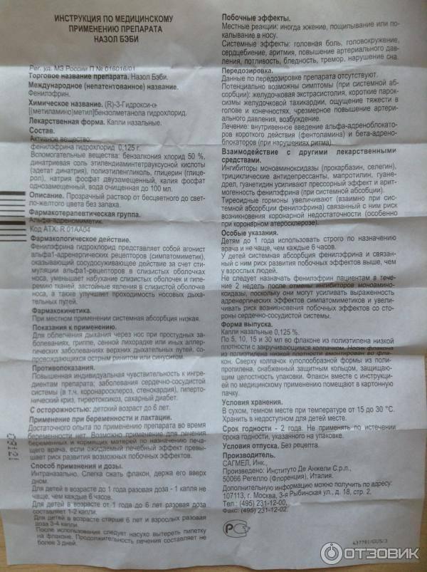 Назол бэби - инструкция по применению - 36n6.ru