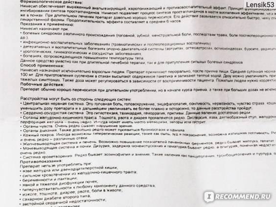 «превенар 13» вакцина пневмококковая   инструкция по применению   купить в ммк формед - прямые поставки