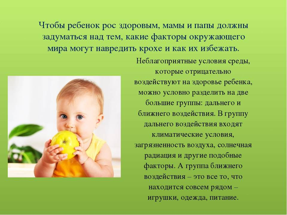 Как повысить иммунитет у ребенка? | препараты и продукты, повышающие иммунитет у детей | компетентно о здоровье на ilive