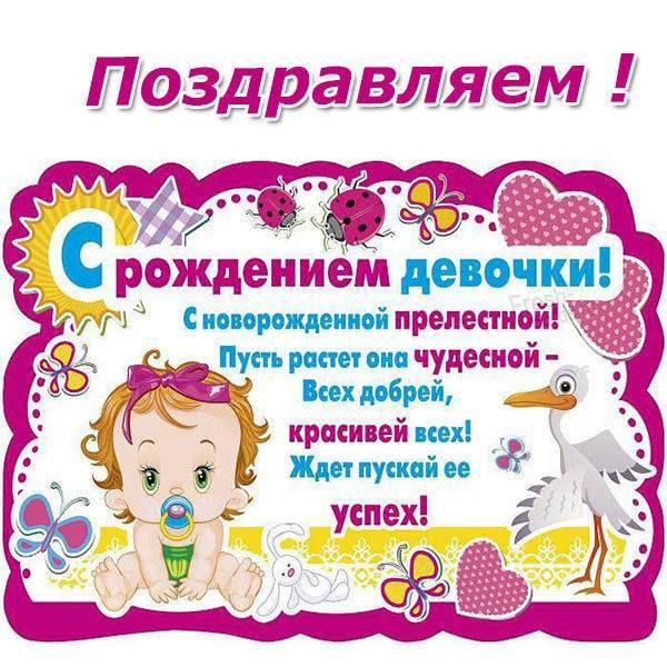 Стихи о рождении дочки   antrio.ru