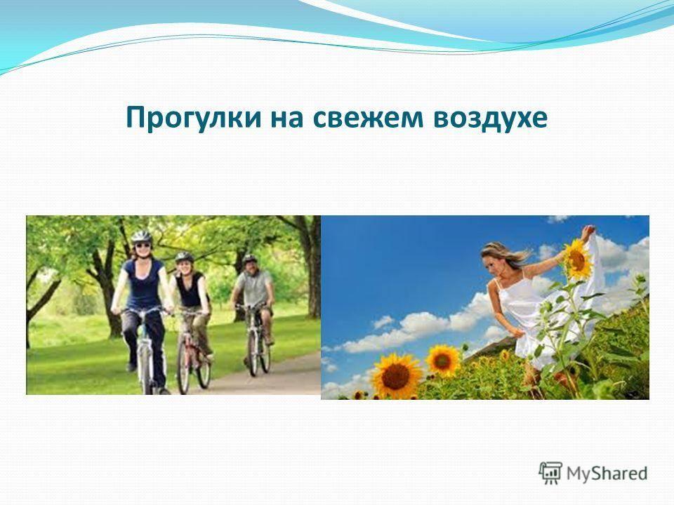 Конспект воспитательного занятия «свежий воздух и активный отдых». воспитателям детских садов, школьным учителям и педагогам - маам.ру