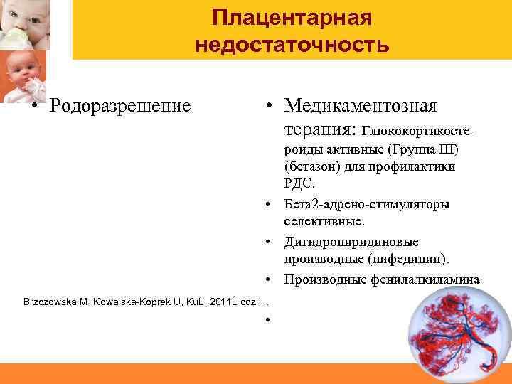 Плацентарные нарушения   что делать, если нарушилось плацентарное состояние?   лечение нарушений и симптомы болезни на eurolab